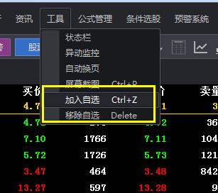 炒股股票软件