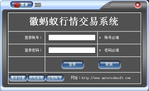 徽蚂蚁股票期货系统软件下载安装