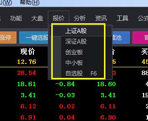 证券股票软件